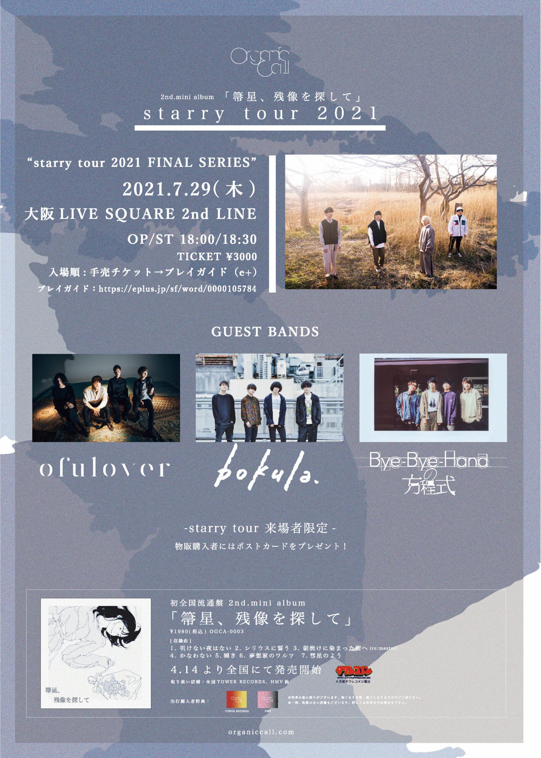 Organic Call starry tour 2021 FINAL SERIES 大阪編