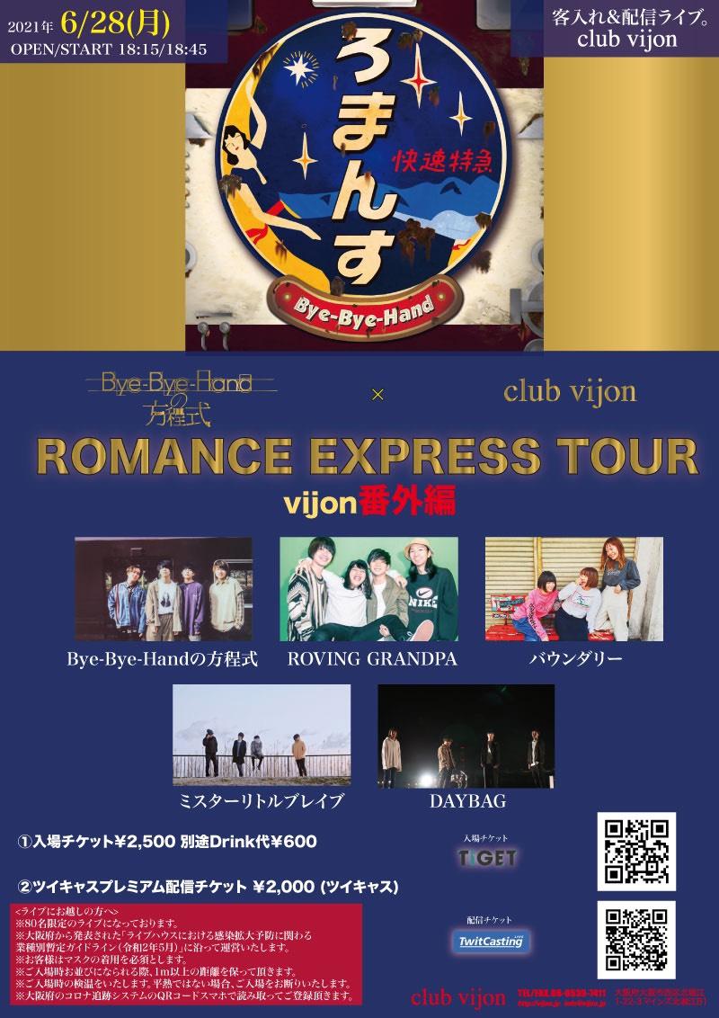 Bye-Bye-Handの方程式「ROMANCE EXPRESS TOUR」vijon番外編