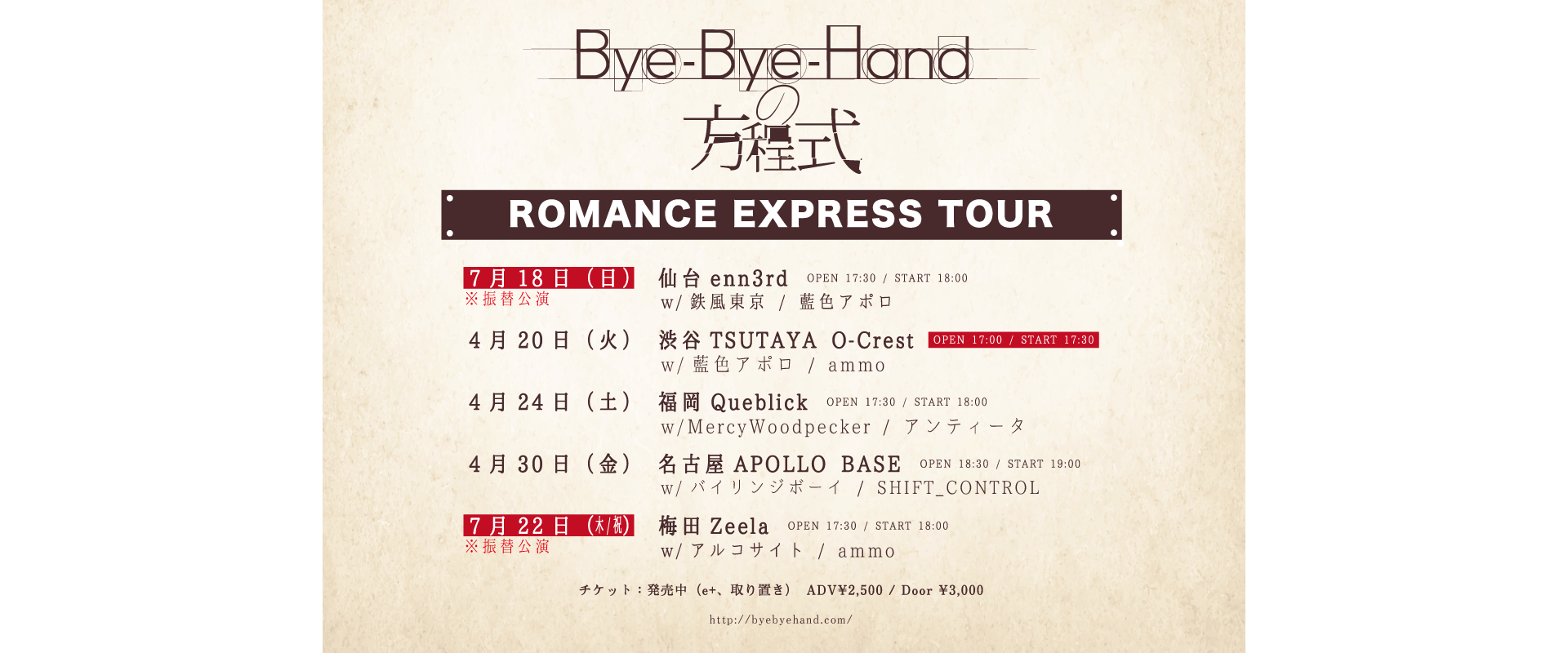 Bye-Bye-Handの方程式 Official Page
