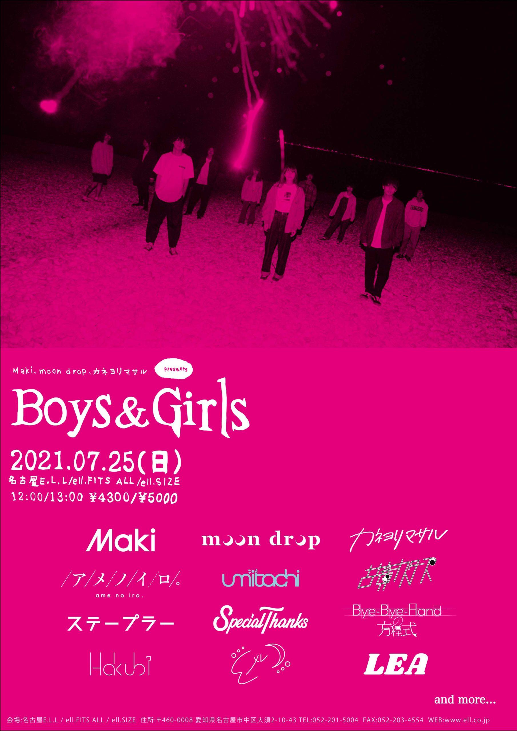 Maki & moon drop & カネヨリマサル presents  【Boys & Girls】