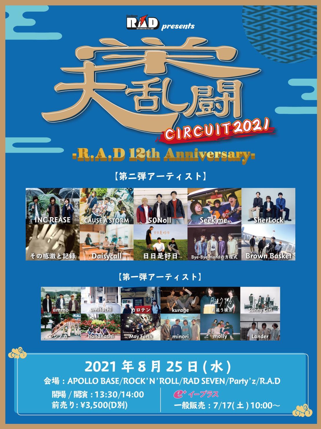 R.A.D presents 栄大乱闘CIRCUIT 2021 〜R.A.D 12th Anniversary〜