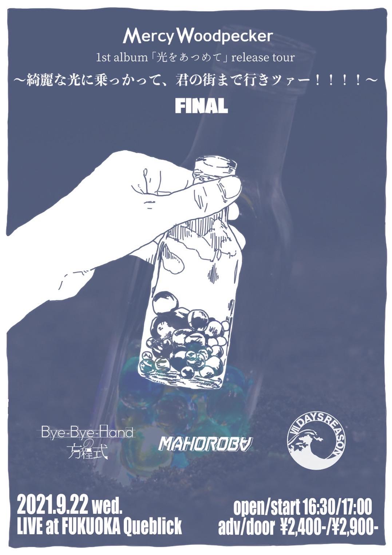 Mercy Woodpecker 1st album「光をあつめて」Release tour 綺麗な光に乗っかって、君の街まで行きツァー!!!!TOUR FINAL