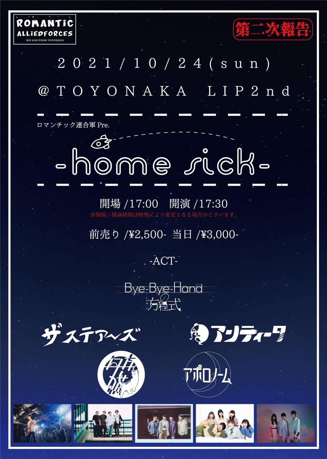 ロマンチック連合軍 presents.『-home sick-』