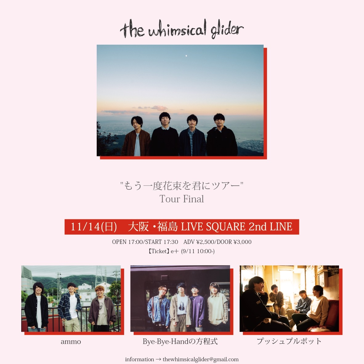 """the whimsical glider「 """"もう一度花束を君にツアー"""" Tour Final」"""