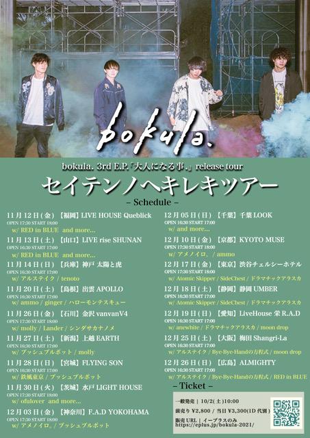 bokula. 3rd E.P.「大人になる事.」release tour「セイテンノヘキレキツアー」